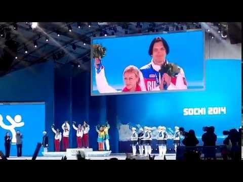 Татьяна Волосожар и Максим Траньков на церемонии награждения по парному фигурному катанию в Сочи