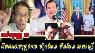 Khan sovan - ពិភពលោកត្រូវការហ៊ុនសែន, Khmer news today, Cambodia hot news, Breaking news