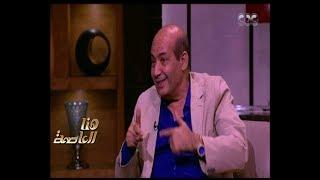 هنا العاصمة | طارق الشناوي يحكي قصة أغنية