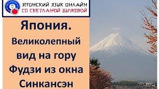 Япония Гора Фудзи Японский язык Уроки японского Светланы Бычковой