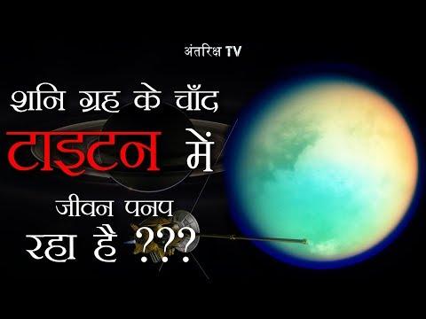 शनि ग्रह का एक ऐसा चाँद जहां -179°C की ठण्ड में भी बहती है तरल नदियाँ जिनमे Saturn's moon Titan