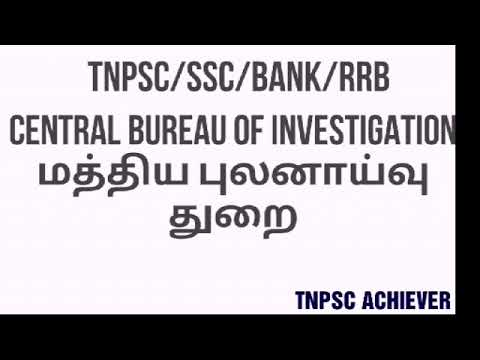 CENTRAL BUREAU OF INVESTIGATION - மத்திய புலனாய்வு துறை TNPSC/SSC/BANK/RRB INDIAN POLITY