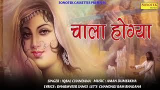 Heri Lugaiyo Chala Ho Gaya | Latest Haryanvi Song | Iqbal Chandana | Aman Dumerkha | Maina Haryanvi