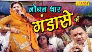 Mera Joban Dhar Gandase Ki || मेरा जोबन धार गंडासे की || राजबाला की  सुपर हिट रागिनी  2017
