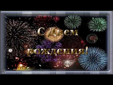 С Днем рождения Поздравление мужчине Красивая видео открытка - Как поздравить с Днем Рождения