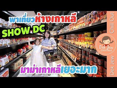 เด็กจิ๋วพาเที่ยวห้างเกาหลี ShowDC เข้าซุปเปอร์เกาหลีตะลึงกับมาม่าเยอะมาก