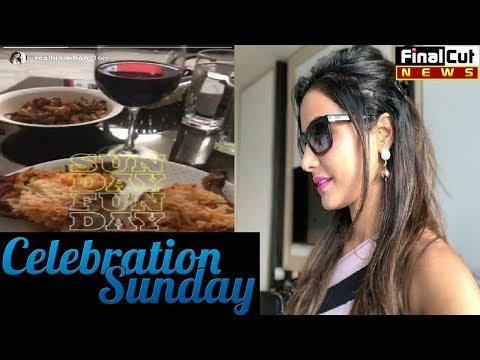 Sri lanka से लौटकर Hina ने की Sunday Party|| Hina Khan Sunday Celebration|| Hina Fun Day|| Sunday