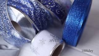 Видеообзор Новогодних лент для рукоделия, творчества и декора / DIY, МК, хендмейд, своими руками