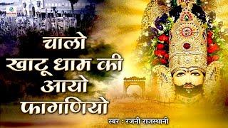Chalo Khatu Shyam ki Aayo Fagun    Best Khatu Shyam Bhajan    Rajini Rajasthani