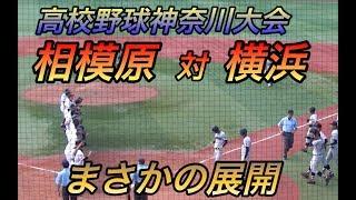 誰も予想出来ない展開!夏4連覇を目指す横浜高校がノーシード相模原と対戦!終盤及川投手も登板!