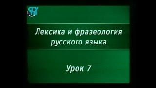 Русский язык. Урок 7. Активная и пассивная лексика русского языка
