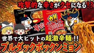 【ゆっくり解説】韓国生まれの激辛麺プルダックポックンミョンについて