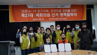 민중당 이영남 보건의료노조 정책협약식