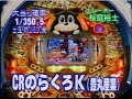 新・今夜もドル箱 CRのらくろK(豊丸) の動画、YouTube動画。