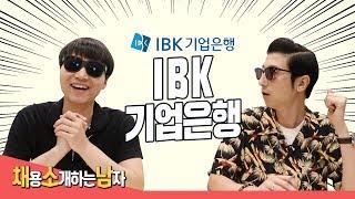 IBK기업은행 공채 완전정복(feat. 전직 은행원)ㅣ2018 하반기 공채 특집