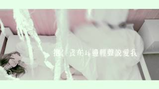 黃美珍 JANE【在你眼裡 In Your Eyes】Official Lyrics MV