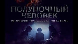 Полуночный человек - Русский трейлер (2018)