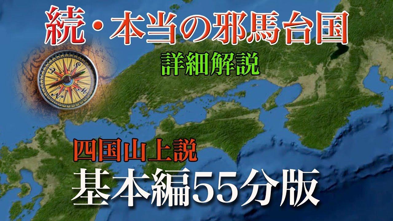 剣山TV  続・本当の邪馬台国 基本編55分版