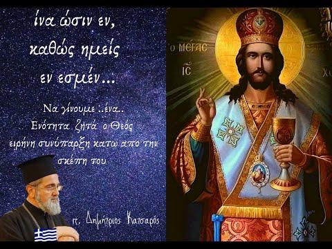 Κυριακή των Θεοφόρων Πατέρων 13 Ιουνίου 2021
