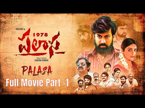 #palasa1978-full-movie-on-amazon-prime-|-media9-#tollywood