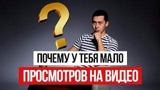 Почему у тебя МАЛО ПРОСМОТРОВ на видео? Как набрать много просмотров на Ютубе сразу после загрузки