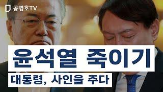 윤석열죽이기 / 대통령, 사인을 주다 [공병호TV]