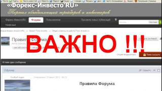 Форекс форум трейдеров.Оплата за общение.avi