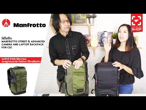 [SHOP] กระเป๋ากล้อง Manfrotto Street & Advanced Backpack for CSC