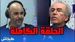 أحمد عصيد في قفص الاتهام.. الحلقة الكاملة