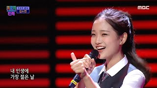 Download lagu [트로트의 민족] 트로트 원석 김소연 - <나이야 가라> ♬ MBC 201023 방송