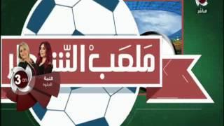 جولة فى أخر أخبار كرة القدم المصرية والعالمية مع كابتن أسلام الشاطر| ملعب الشاطر
