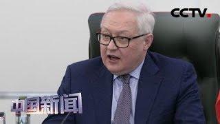 [中国新闻] 俄称不排除靠近美部署《中导条约》所禁止导弹 | CCTV中文国际