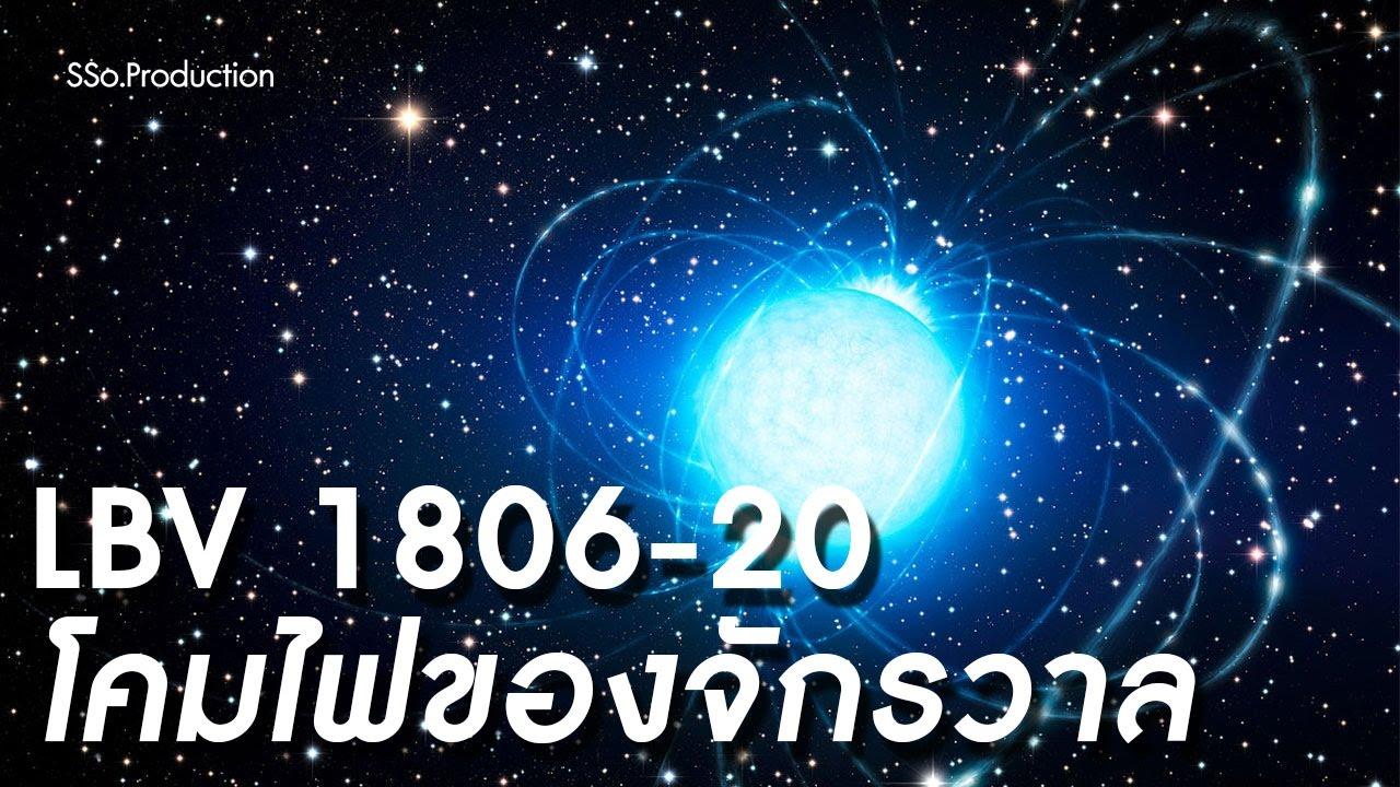 อวกาศน่ารู้ EP.25 (โคมไฟของจักรวาล LBV 1806-20) | อวกาศน่ารู้