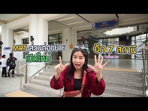 รีวิว MRT เปิดใหม่ชีวิตศิวิไลซ์ใกล้เกาะรัตนโกสินทร์ - วันที่ 26 Sep 2019