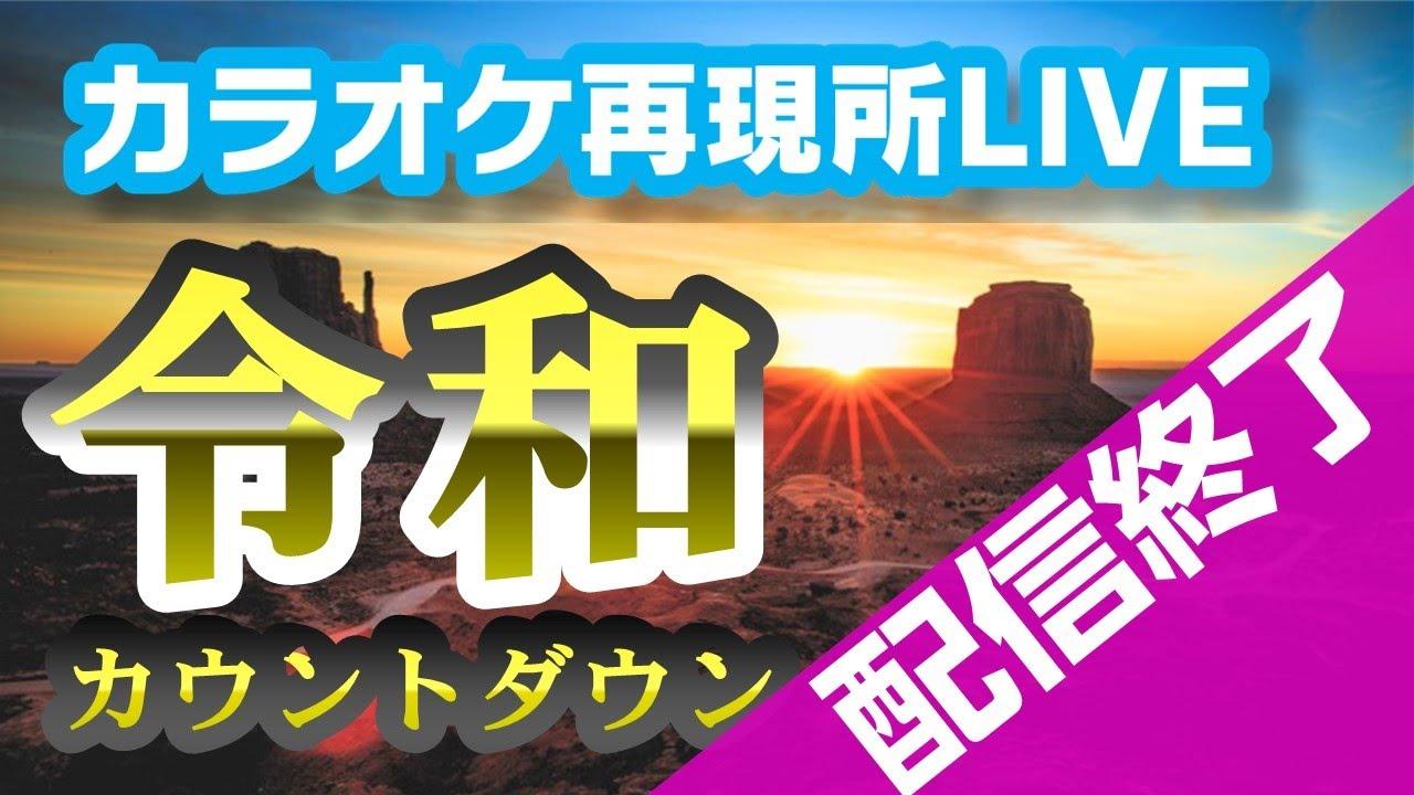 カラオケ再現所LIVE【改元カウントダウン&アレンジ曲LIVE】