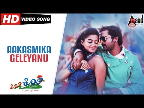 Ko.. Ko..| Aaksmika Geleyanu | Kannada Video Song | Srinagar Kitty | Priyamani | Ramana Gogula