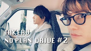 「TAKERU NO PLAN DRIVE」#2