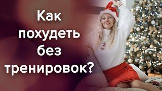 Как БЫСТРО ПОХУДЕТЬ без тренировок Похудение после Нового года Наталия Вайксельбаумер