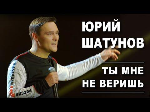 Юрий Шатунов — Ты мне не веришь