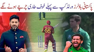 world cup warm up match  | Afridi on Pakistan team playing xi vs India | World cup Pak vs WI