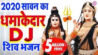 2020 सावन कावड़ Dj शिव भजन   भोले जी का अंदाज   2020 Sawan Special Shiv Bhajan   Kawad Bhajan