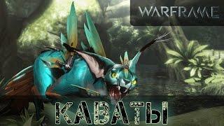 Warframe: Каваты