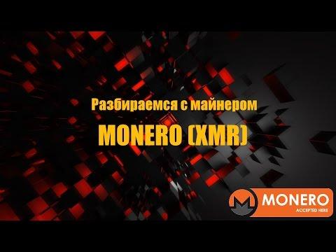 mining: настраиваем майнер для monero (xmr)