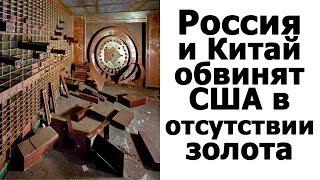 Китай и Россия обвинят США в отсутствии золота | Почему Путин Скупает Золото?