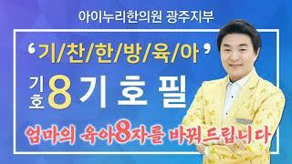 [광주빈뇨클리닉] 잦은소변? 소아 빈뇨 파해치기 by.…