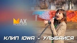Клип IOWA - Улыбайся