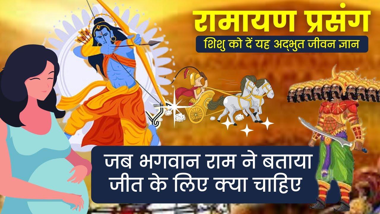 रामायण प्रसंग | भगवान राम और विभीषण के बीच का संवाद हर माता अवश्य सुने | Garbh Sanskar