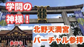 初めての京都旅行「北野天満宮」バーチャル参拝 こちらの動画の詳しい記事は、はてなブログ、とっきー「旅の思い出日誌」までどうぞ https://www.herumusuree.work.