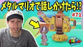 【マリオオデッセイ】メタルマリオでロボットさんに話しかけた結果が悲しすぎた。コーダのスーパーマリオオデッセイ実況 Part71 thumbnail