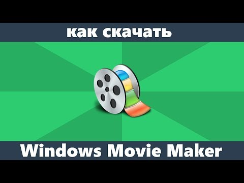 Как установить movie maker на windows 10